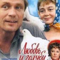Лирическая комедия «Любовь и голуби»
